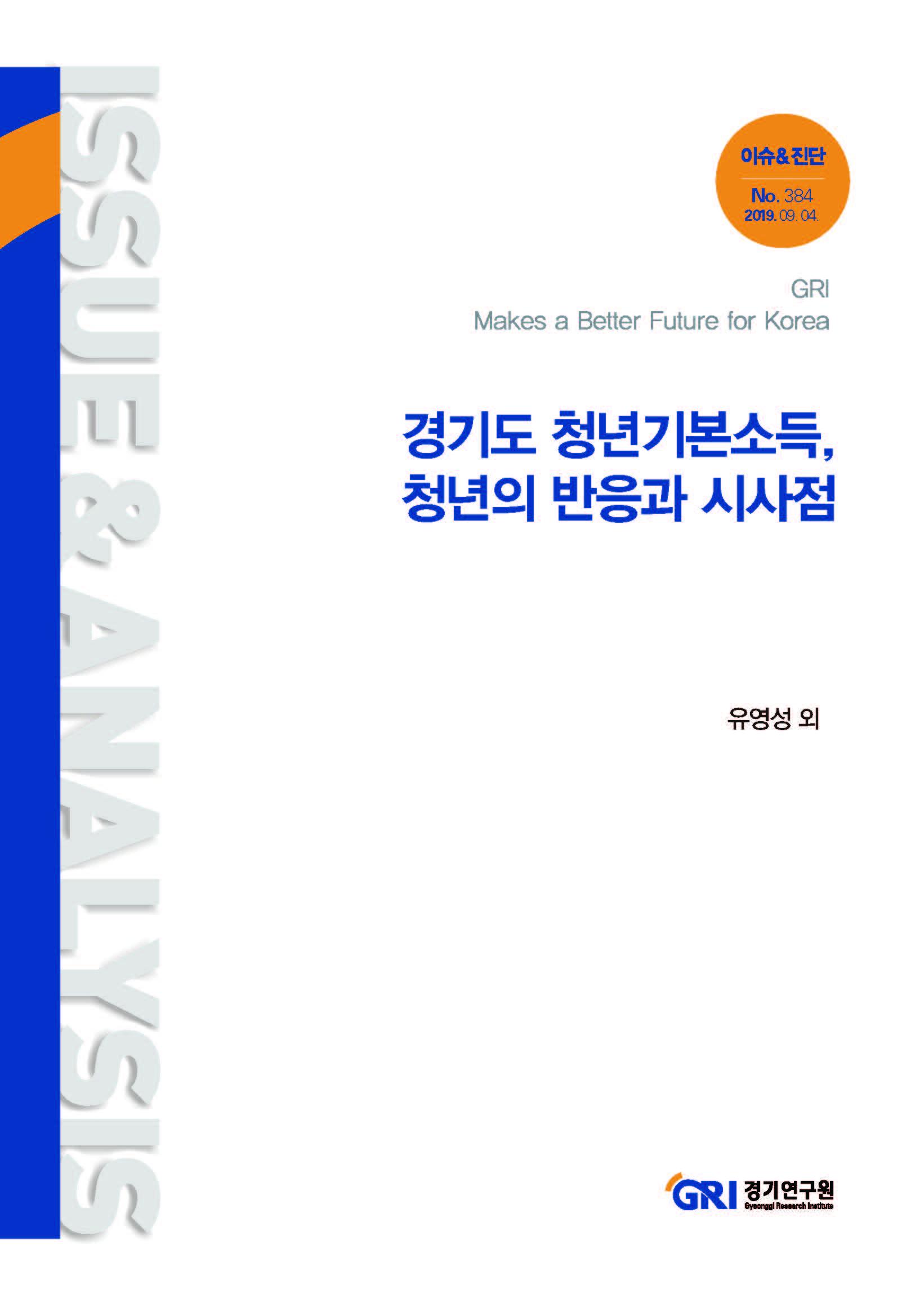 경기도 청년기본소득 청년의 반응과 시사점