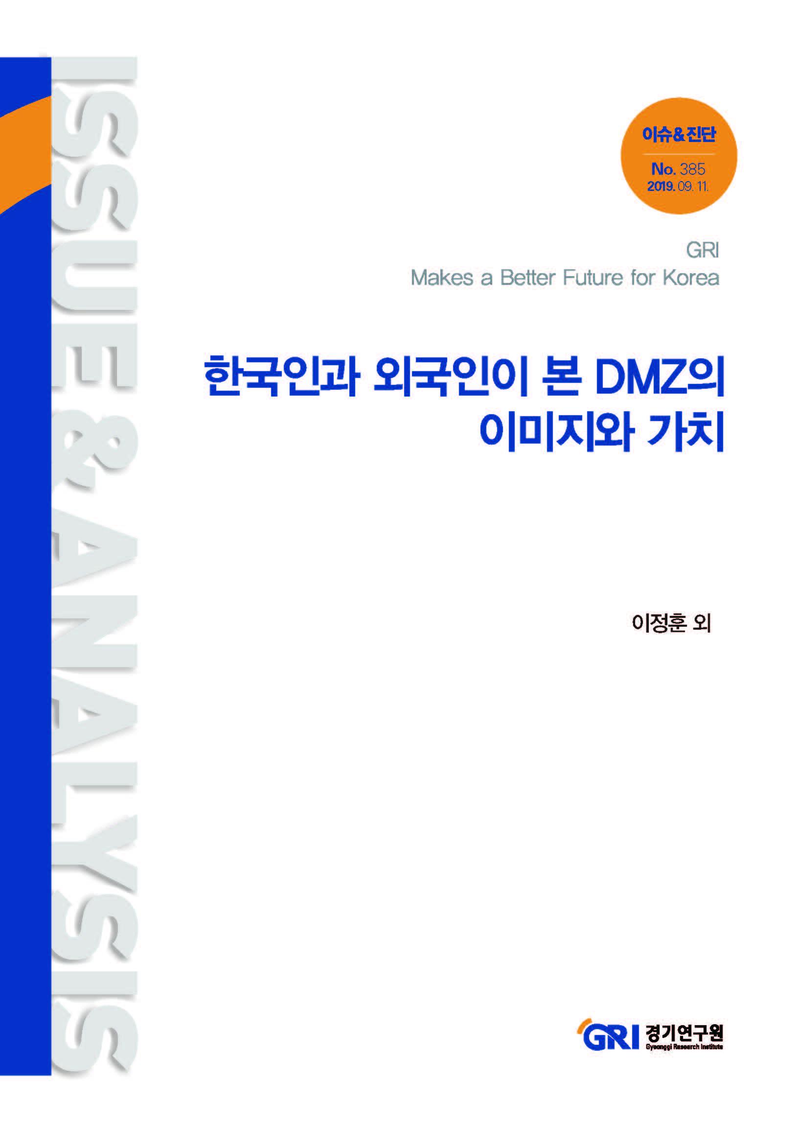 한국인과 외국인이 본 DMZ의 이미지와 가치