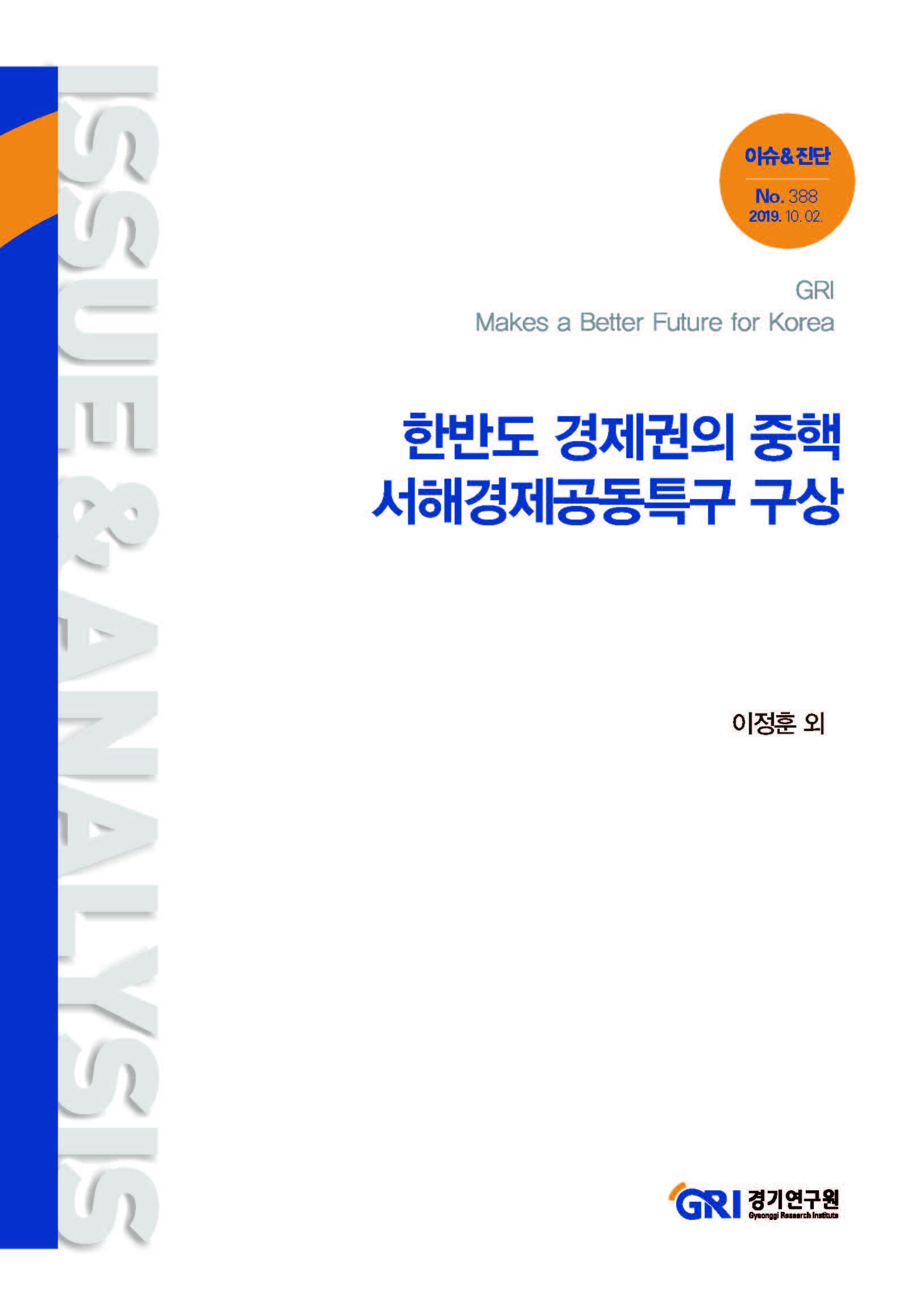 한반도 경제권의 중핵 서해경제공동특구 구상