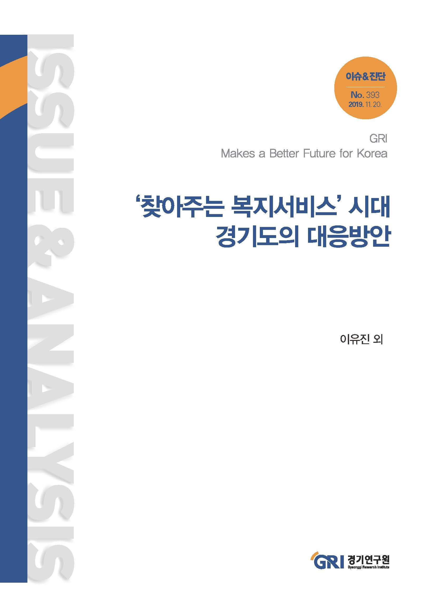 '찾아주는 복지서비스' 시대 경기도의 대응방안