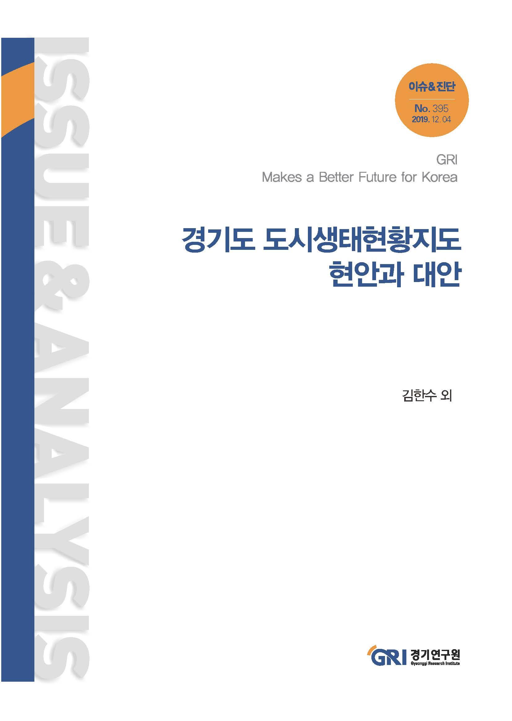 경기도 도시생태현황지도 현안과 대안