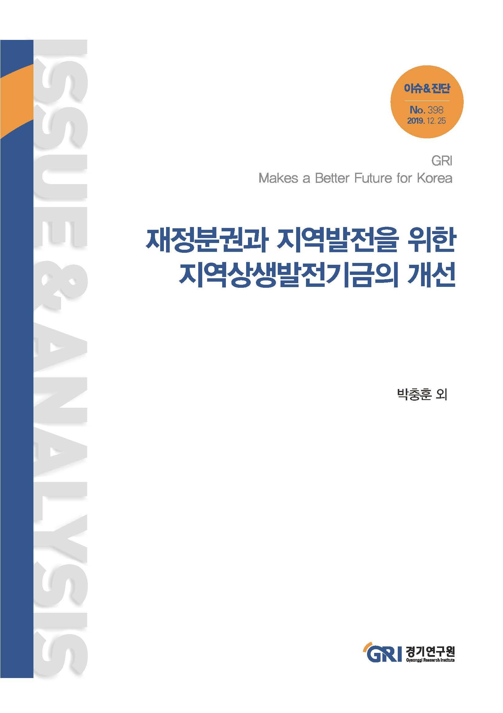 재정분권과 지역발전을 위한 지역상생발전기금의 개선