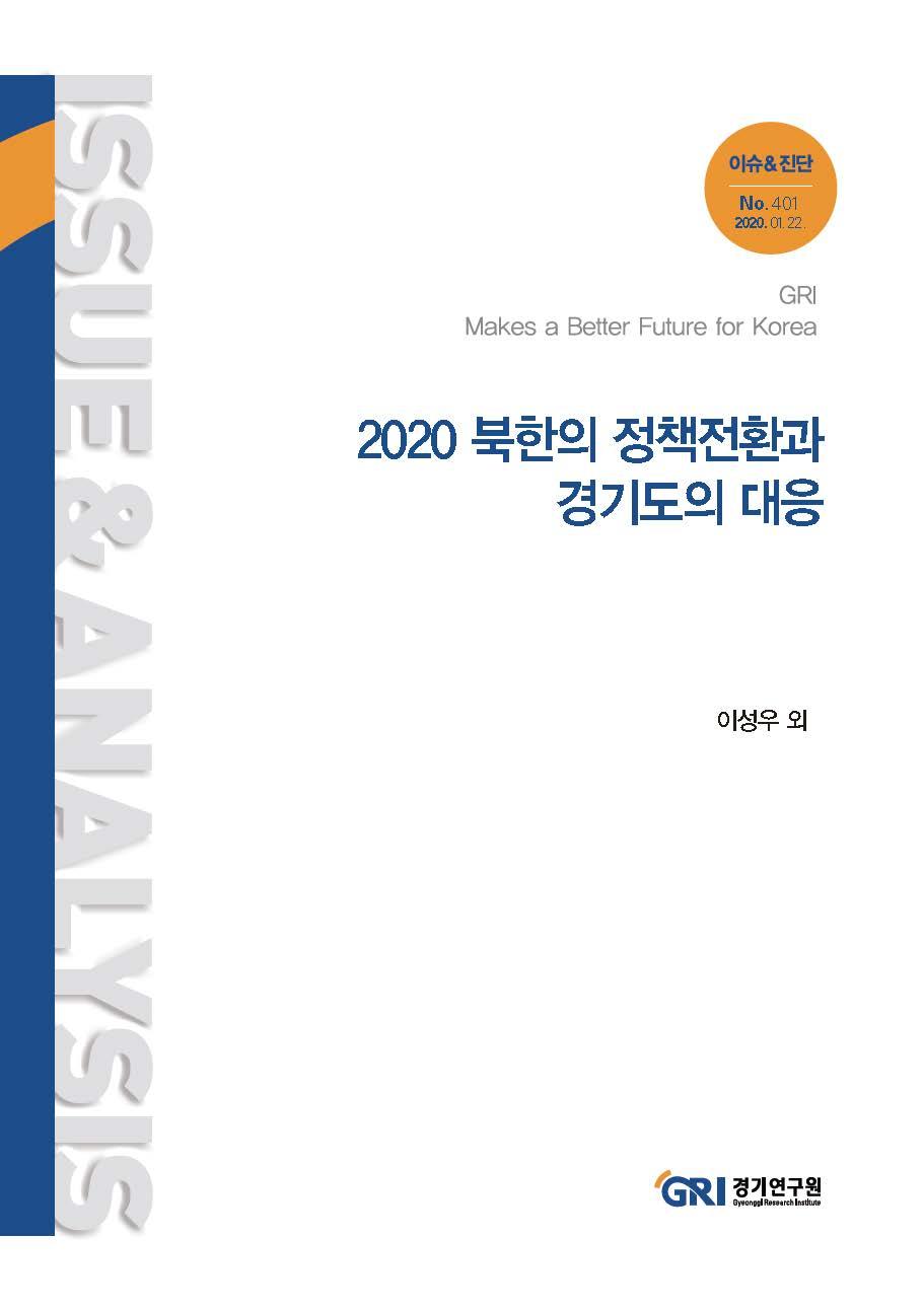 2020 북한의 정책전환과 경기도의 대응