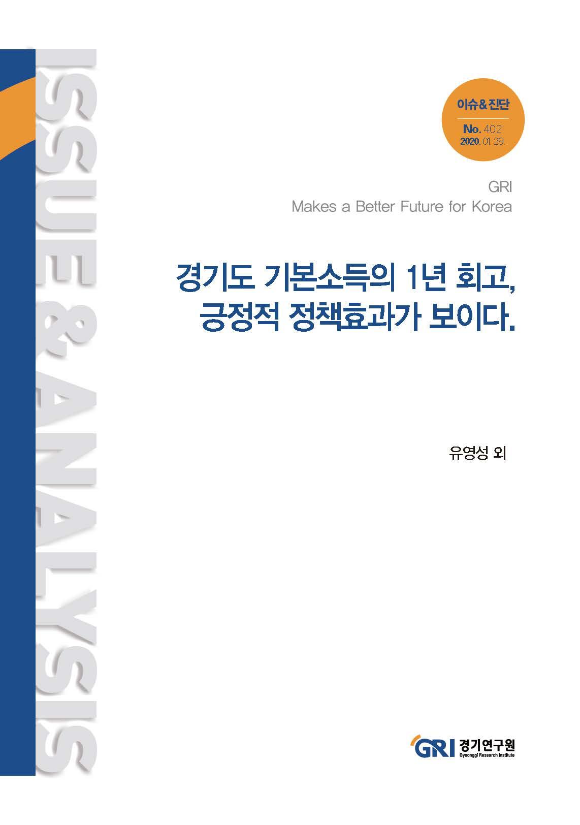 경기도 기본소득의 1년 회고, 긍정적 정책효과가 보이다