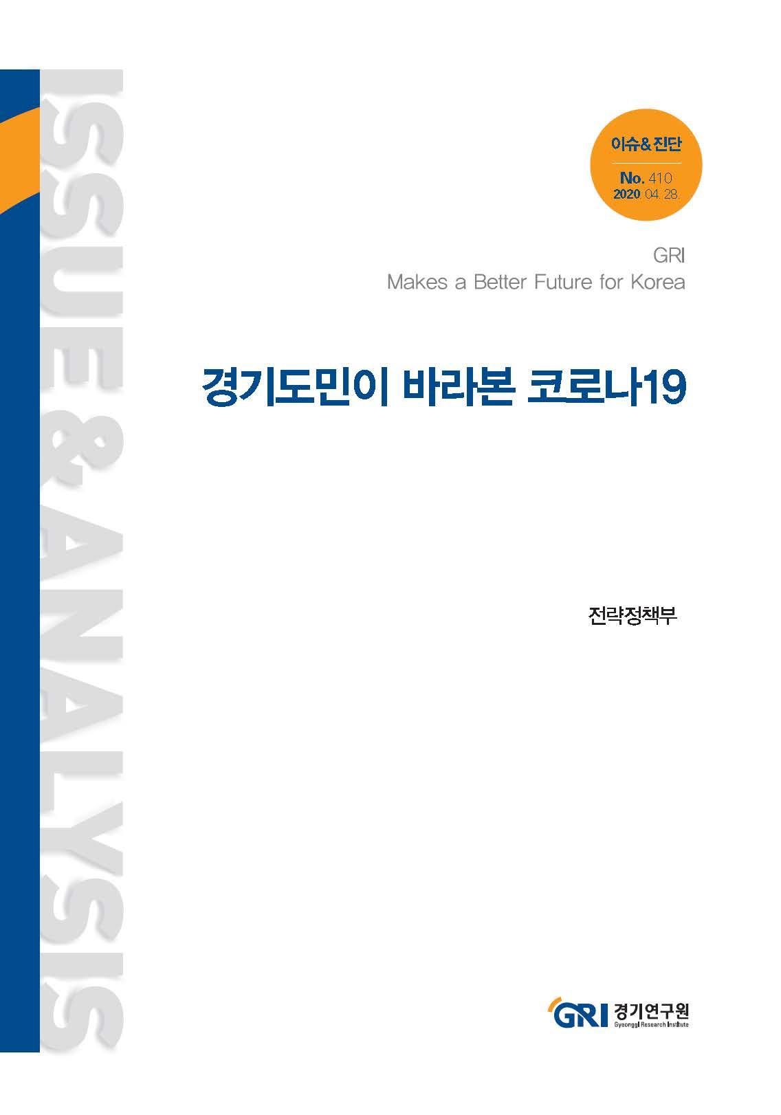 경기도민이 바라본 코로나19