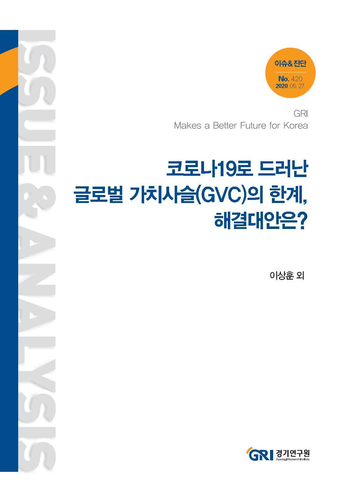 코로나19로 드러난 글로벌 가치사슬(GVC)의 한계, 해결대안은?