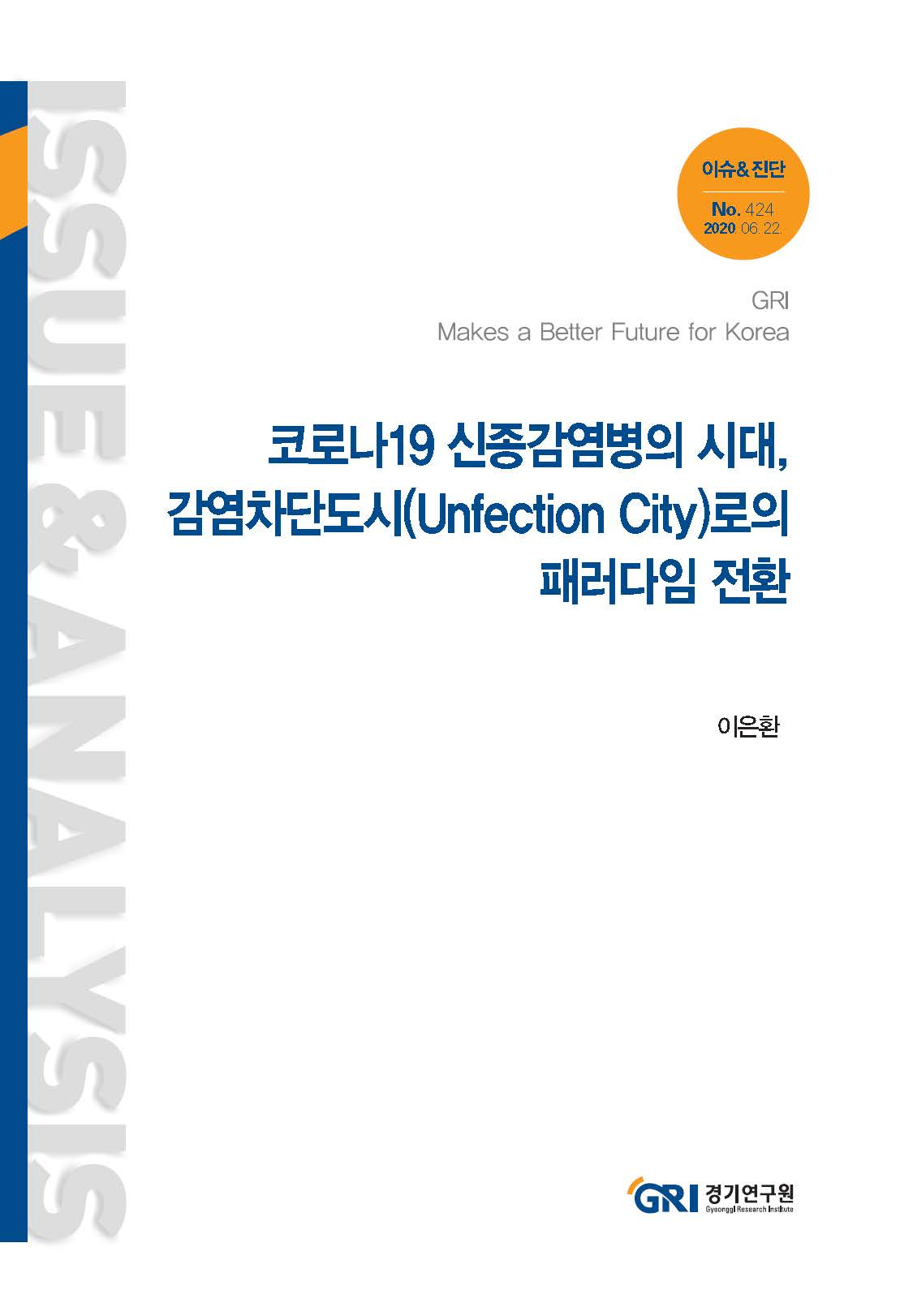 코로나19 신종 감염병의 시대, 감염차단도시(Unfection City)로의 패러다임 전환