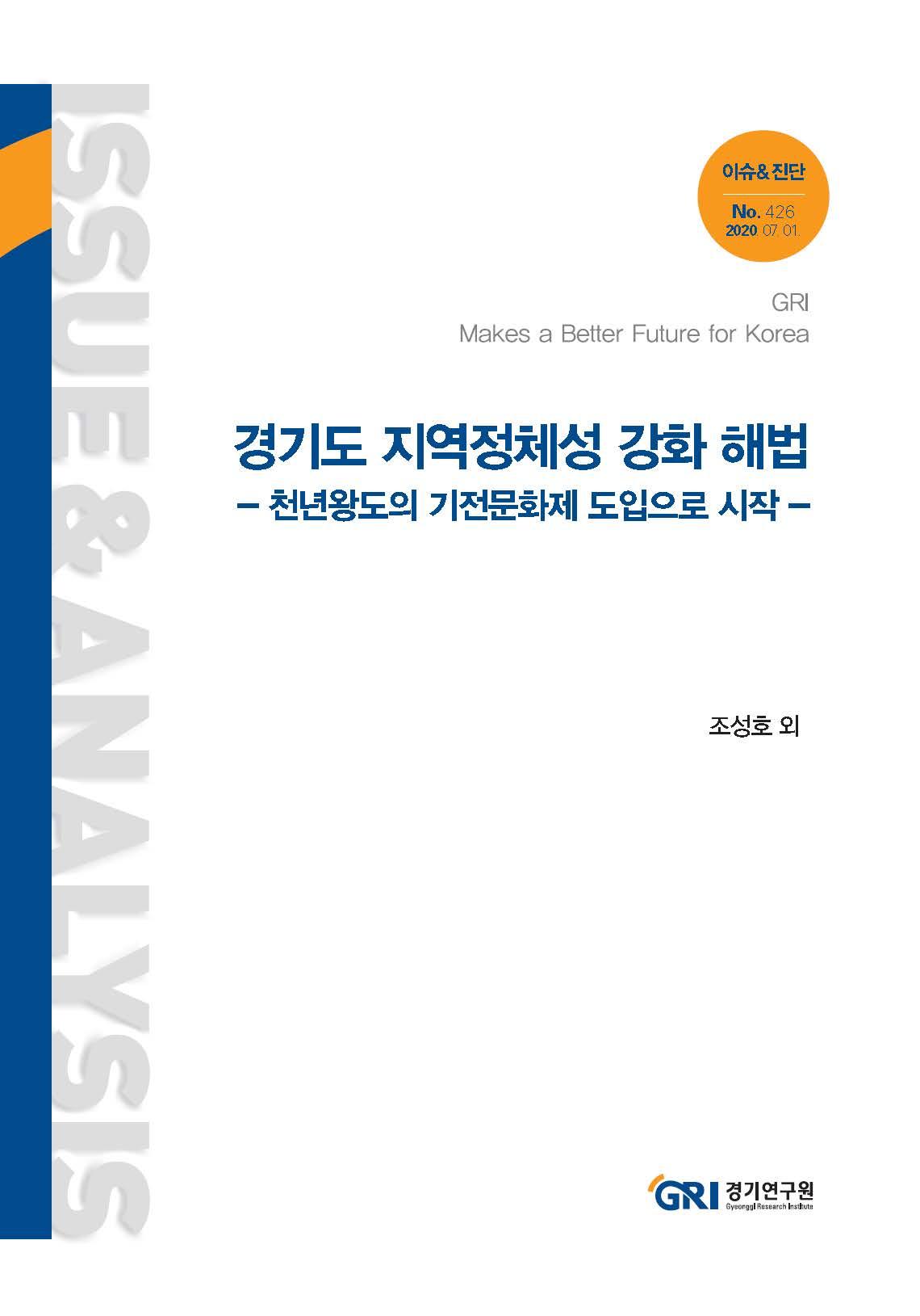경기도 지역정체성 강화 해법 : 천년왕도의 기전문화제 도입으로 시작