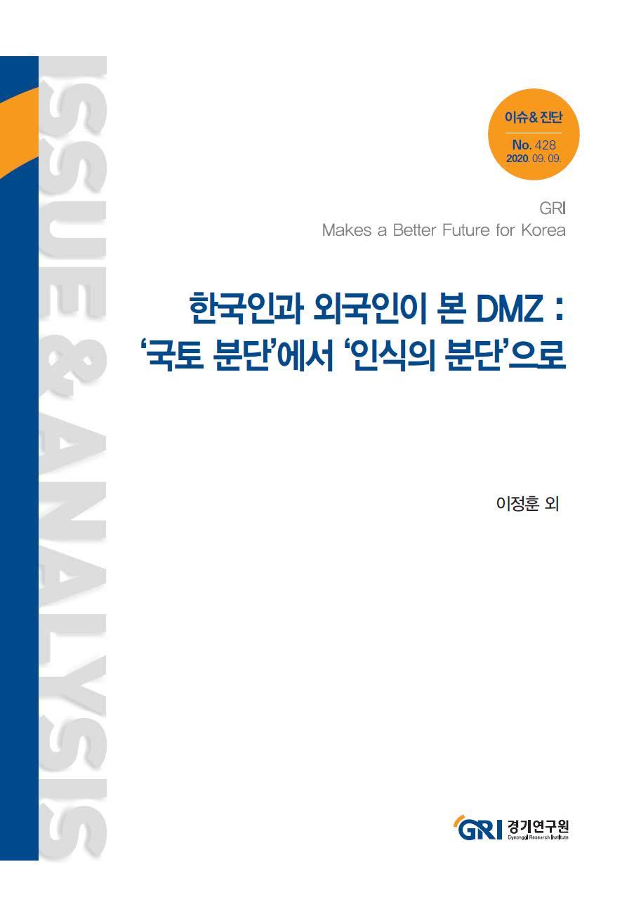 한국인과 외국인이 본 DMZ : '국토 분단'에서 '인식의 분단'으로