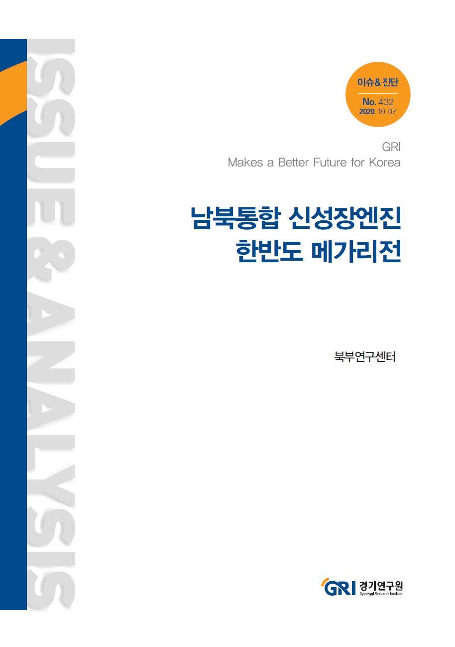 남북통합 신성장엔진 한반도 메가리전