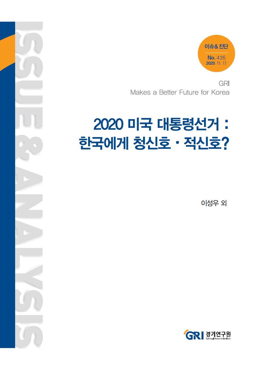 2020 미국 대통령선거 : 한국에게 청신호·적신호?