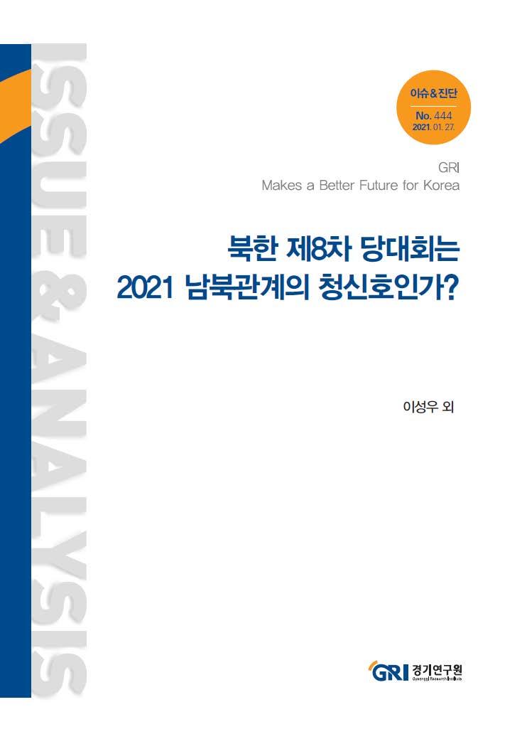 북한 제8차 당대회는 2021 남북관계의 청신호인가?