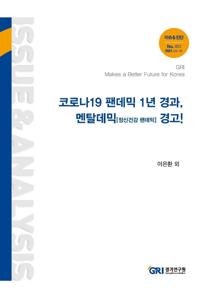 코로나19 팬데믹 1년 경과, 맨탈데믹 경고!