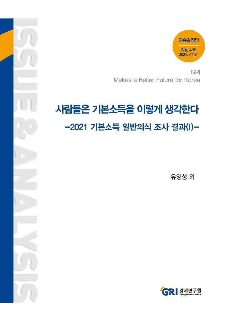 사람들은 기본소득을 이렇게 생각한다 :  2021 기본소득 일반의식 조사 결과(Ⅰ)