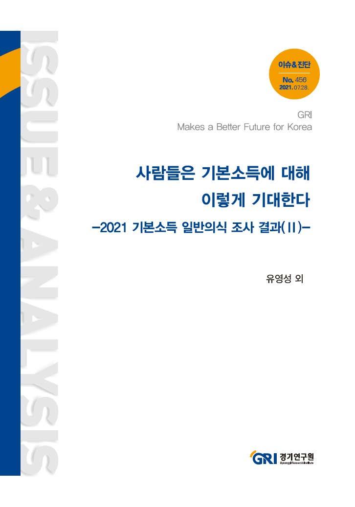 사람들은 기본소득에 대해 이렇게 기대한다 : 2021 기본소득 일반의식 조사 결과(Ⅱ)