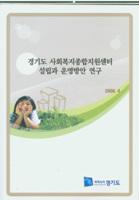 사회복지종합지원센터 건립 기본구상 연구용역