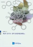 제4차 경기도권역 관광개발계획(안)