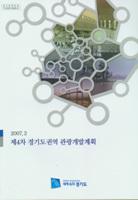 제4차 경기도권역 관광개발계획
