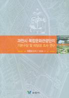 과천시 복합문화관광단지 기본구상 및 타당성 조사용역