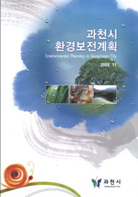 과천시 환경보전계획