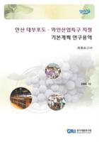 안산 대부포도 와인산업특구 지정 기본계획 연구용역