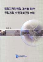 접경지역정책의 개선을 위한 종합계획 수정계획(안) 수립