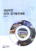 성남비전 2020 장기발전계획