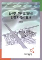 화산동 주민복지센터 건립 타당성 조사