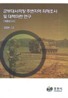 군부대사격장 주변지역 피해조사 및 대책마련 연구