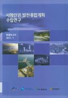서해안권 발전종합계획 수립연구
