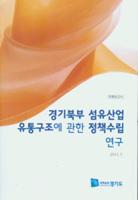 경기북부 섬유산업 유통구조에 관한 정책수립 연구