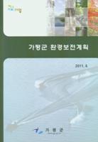 가평군 환경보전종합계획