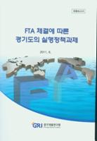 FTA체결에 따른 경기도의 실행정책과제