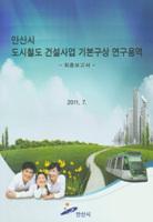 안산시 도시철도 건설사업 기본구상 연구용역