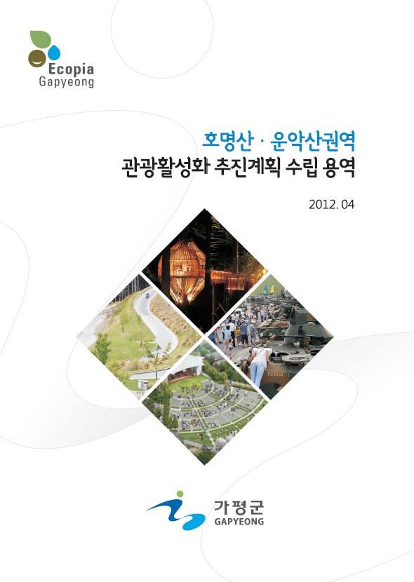 시흥시 지방대중교통계획(2012-2016)