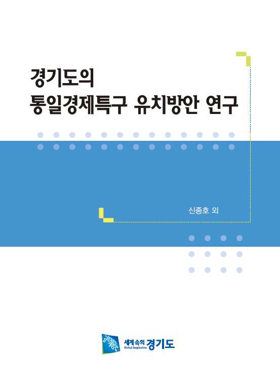 경기도의 통일경제특구 유치 방안 연구