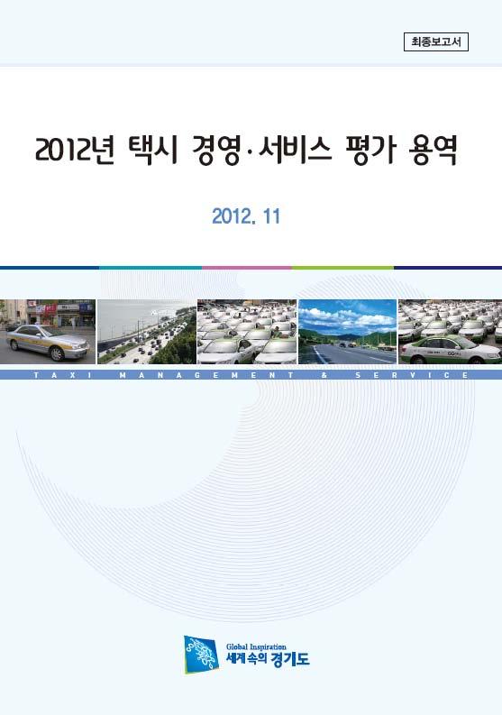 2012년 택시 경영·서비스 평가 용역