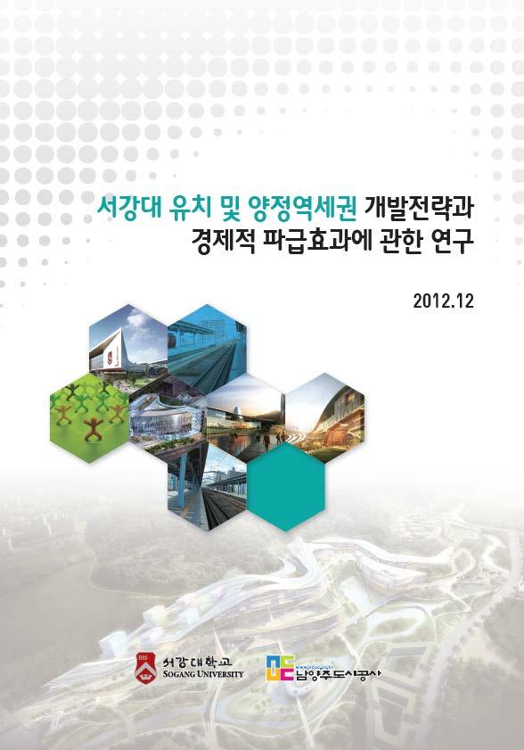 서강대 유치 및 양정역세권 개발전략과 경제적 파급효과에 관한 연구용역