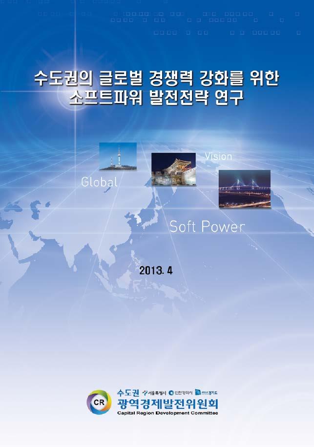 수도권의 글로벌 경쟁력 강화를 위한 소프트파워 발전전략 연구