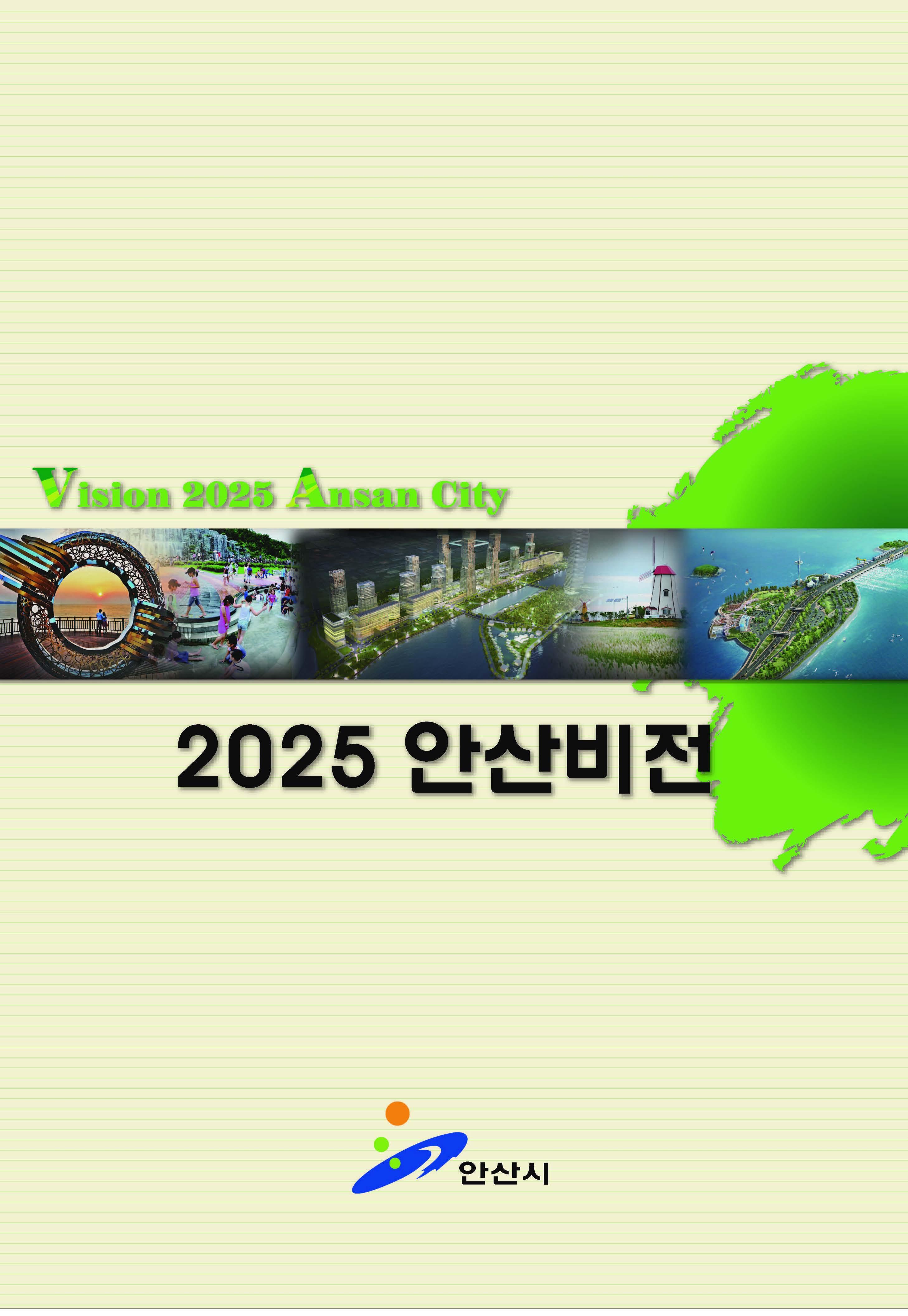 2025 안산비전