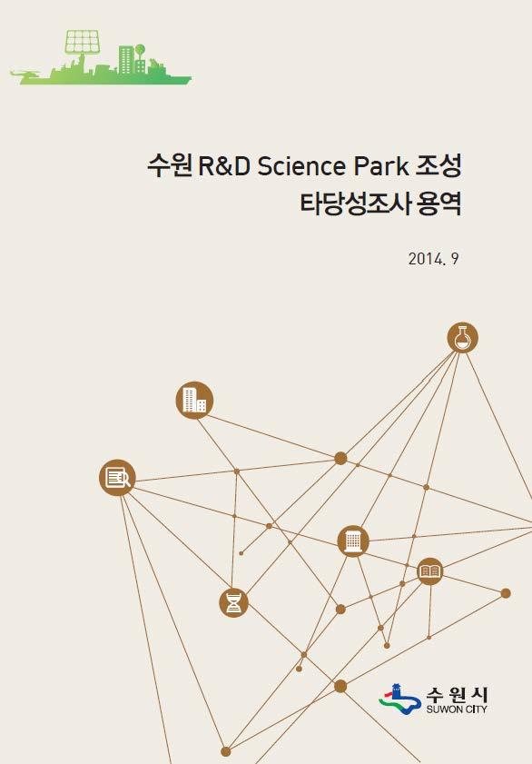 수원 R&D Science Park 조성 타당성조사 용역