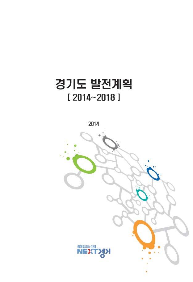 경기도 발전계획(2014∼2018)