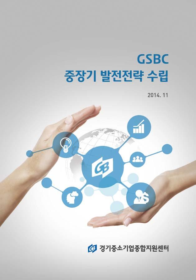 GSBC 중장기 발전전략 수립 연구용역