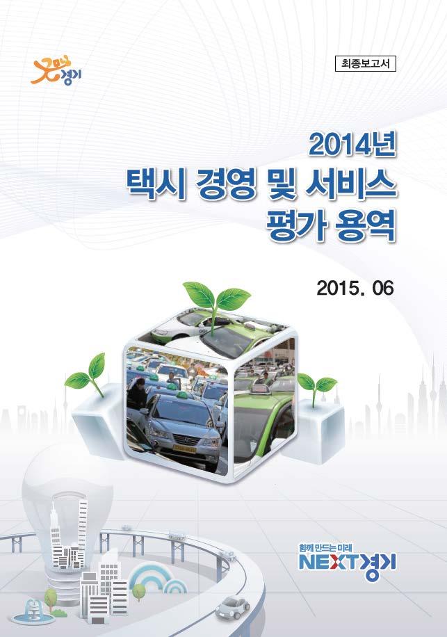 2014년 택시 경영 및 서비스 평가 용역