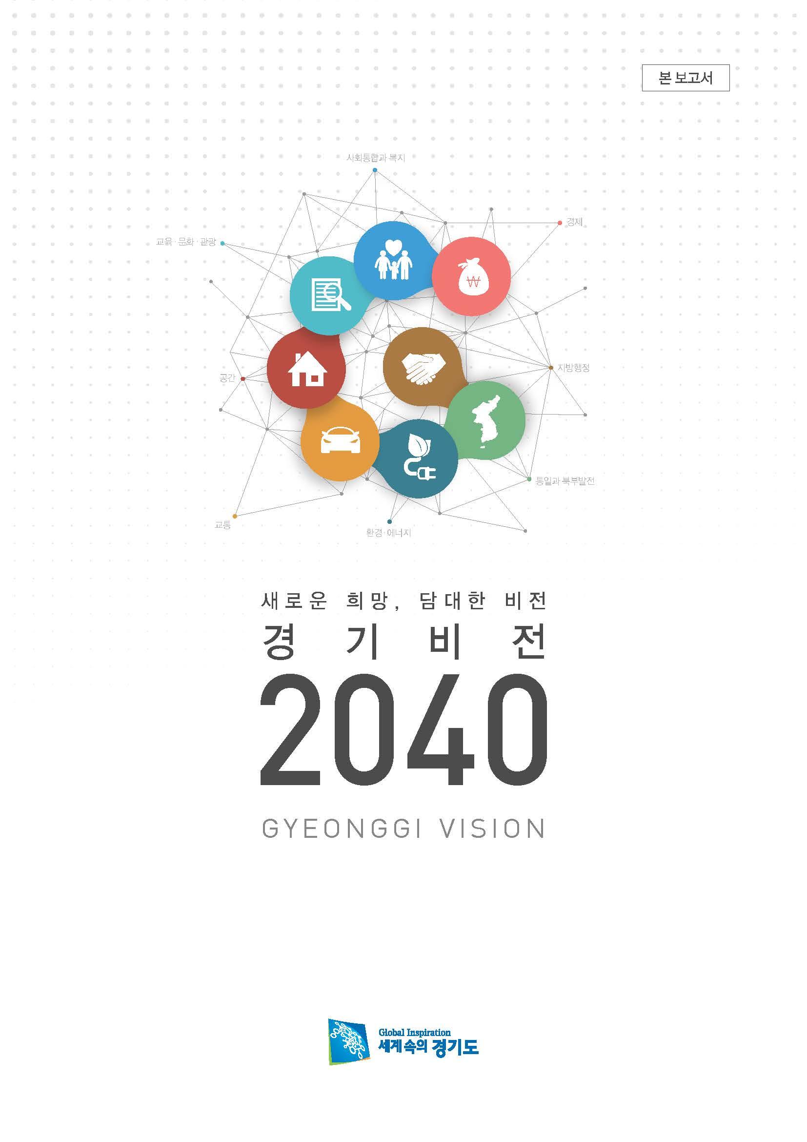 (새로운 희망, 담대한 비전) 경기비전 2040