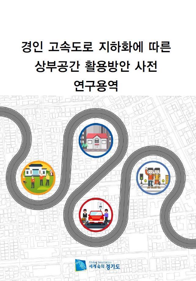 경인고속도로 지하화에 따른 상부공간 활용방안 사전 연구용역
