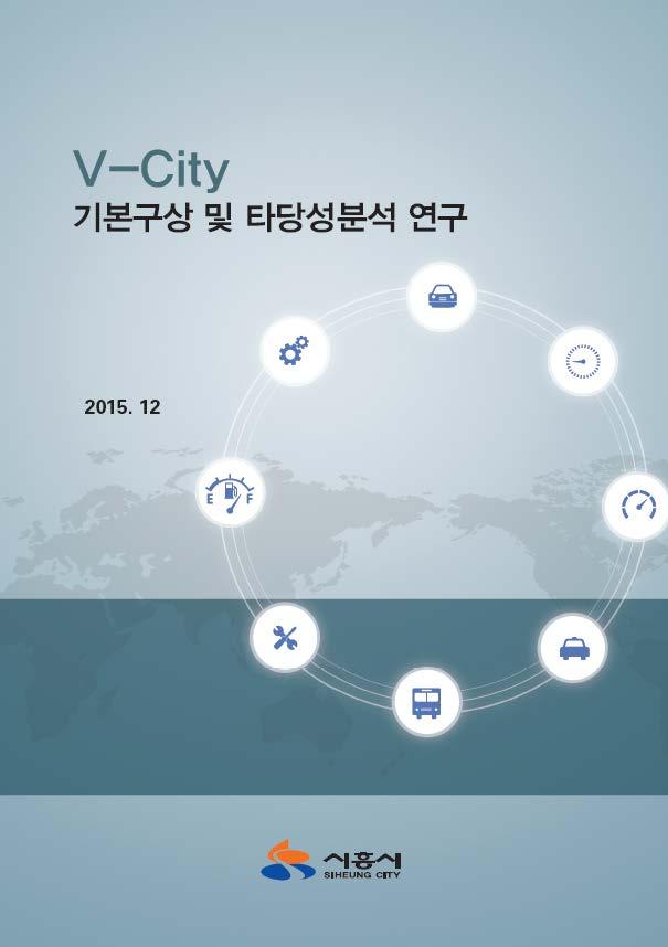 V-City 기본구상 및 타당성분석 연구