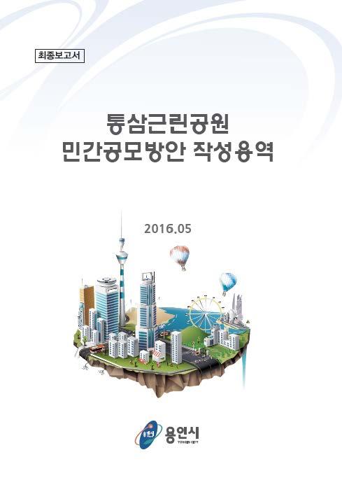 통삼근린공원 민간공모방안 작성용역