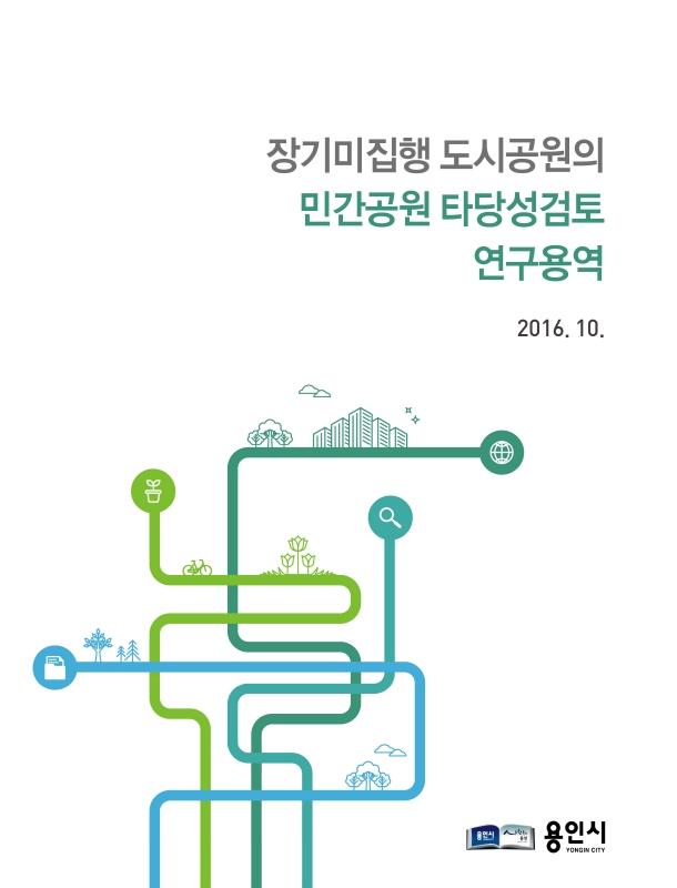 장기미집행 도시공원의 민간공원 타당성검토 연구용역