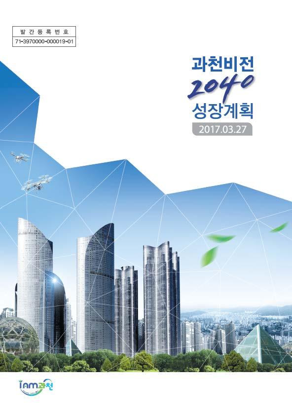 과천비전 2040 성장계획